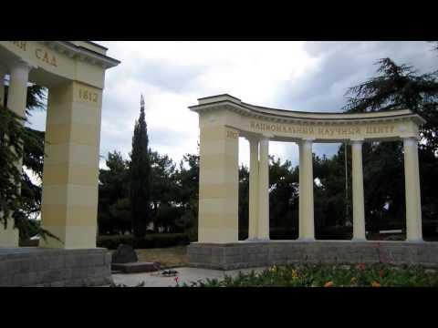 Никитский ботанический сад. Ялта