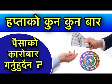 हप्ताको कुन कुन बार पैसाको कारोबार गर्नुहुदैन ? Money Horoscope