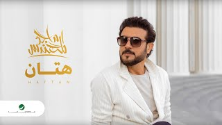 Majid Al Mohandis ... Hattan - 2020 | ماجد المهندس ... هتان - بالكلمات