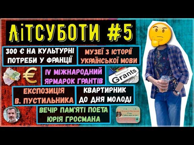 Talk-блог Літсуботи #5