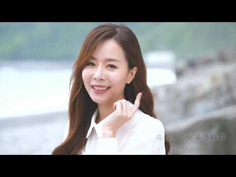 【大首播】謝莉婷 feat.朱德寶《甲我來》官方完整版MV