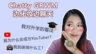 [片长慎入!!] Chatty GRWM 化妆聊天 // 为什么我不继续升学? /怎么成为YouTuber?