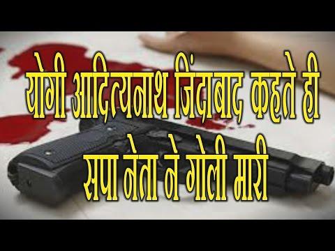 सपा नेता ने योगी जिंदाबाद बोलने पर बीजेपी नेता के भाई को मारी गोली