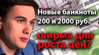 Новые банкноты 200 и 2000 рублей - ширма для роста цен?