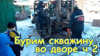 Мы пробурили во дворе скважину! Ч.2 (02.19г.) Семья Бровченко.