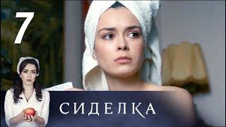 Сиделка. 7 серия (2018) Остросюжетная мелодрама @ Русские сериалы