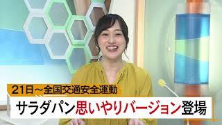 9月9日 びわ湖放送ニュース