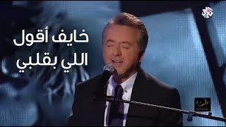 تحميل و مشاهدة خايف اقول اللي بقلبي مروان خوري يغني لمحمد عبد الوهاب MP3