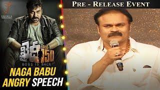 Naga Babu Angry Speech  Khaidi No 150 Pre Release Event  Megastar Chiranjeevi  Kajal Aggarwal
