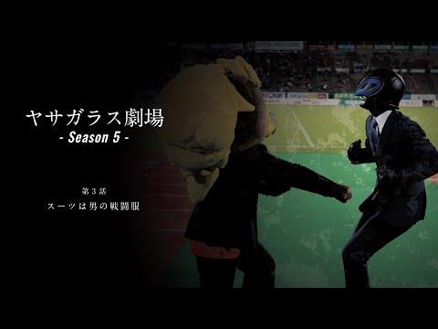 4月21日 秋田戦【ヤサガラス劇場 season5-スーツは男の戦闘服-】