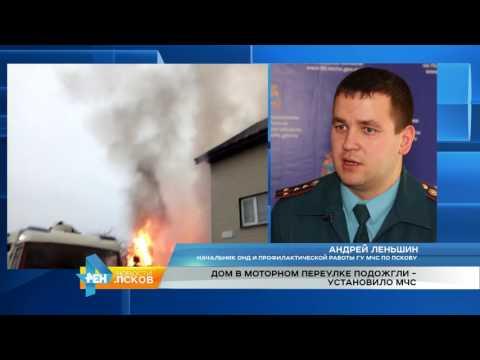 Новости Псков 06.02.2017 # Сгорел дом в Моторном переулке