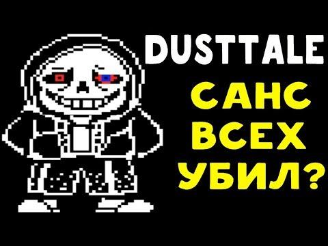 Dusttale все видео по тэгу на igrovoetv online