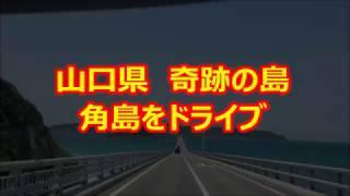 山口県角島をドライブドライブレコーダー