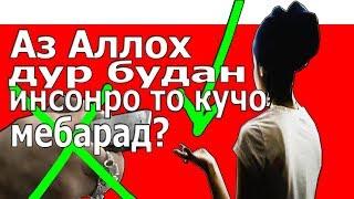 ДУХТАРИ ТОЧИК Шармандаги \ церков дар ТОЧИКИСТОН