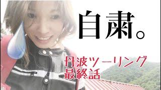バイク女子?!デビュー!!新型クロスカブでゆく。🔰ソロツーリング 丹波編 酷道 榎峠 #3 最終話【MotoVlog #31】