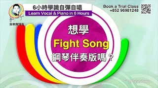 """Learn to Sing & Play Piano """"Fight Song"""" in 6 Hours"""