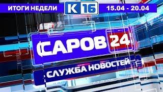Новости Сарова. Итоги недели. 15.04 - 20.04
