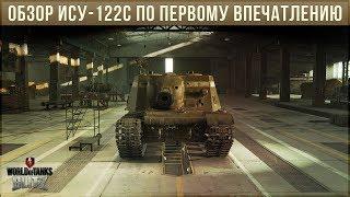 ОБЗОР ИСУ-122С WOT BLITZ ПО ПЕРВОМУ ВПЕЧАТЛЕНИЮ