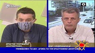 Υποβιβασμός για ΑΕΛ - Αγωνία για τον ερασιτεχνικό αθλητισμό _ Καλημέρα Θεσσαλία 10 5 2021
