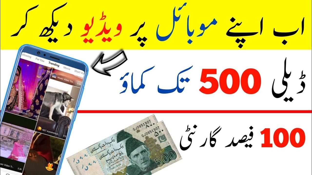 Earn money from home    Online earning in Pakistan    Make Money Online 2021 thumbnail