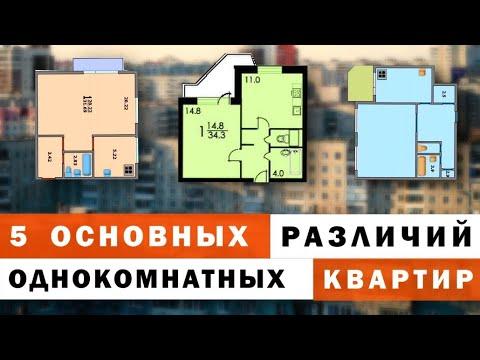 Бюджетная однушка. Как выбрать? На что смотреть, если вы хотите купить или снять такую квартиру?