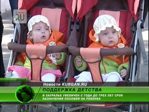 В Зауралье увеличен с года до трех лет срок назначения пособия на ребенка