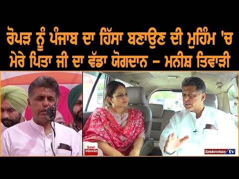 My father had a major role to play in keeping Rupnagar with Punjab: Manish Tiwari