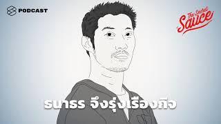 ธนาธร ตั้งเป้าและสร้างคนอย่างไรให้ไทยซัมมิทโตจากหมื่นล้านเป็น 8 หมื่นล้าน | The Secret Sauce EP.63