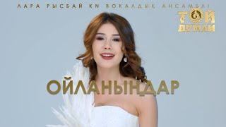 Лара Рысбай & KN вокалдық ансамблі - Ойланыңдар