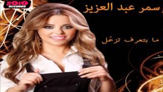 تحميل اغاني Samar Abd El Aziz - Wayn Kateb Esmy / سمر عبد العزيز - وين كاتب إسمي MP3