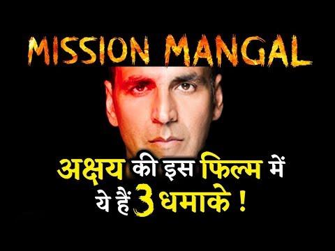 Mission Mangal : 3 Amazing Things About Akshay Kumar's Film!