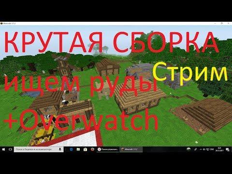 Ищем новою руду и строим колонию в Minecraft! + Overvatch