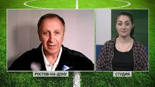 Дон футбольный от 18 июня 2021