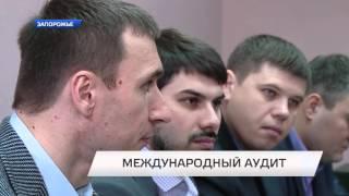 """Международный аудит """"Водоканала"""""""