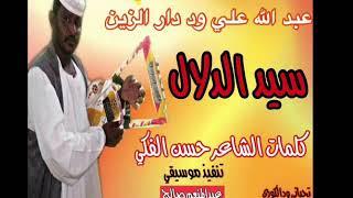 جديد 2020 عبدالله علي ود دار الزين سيد الدلال
