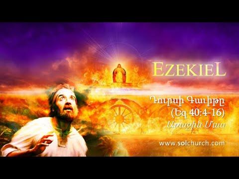 Դուրսի Գաւիթը (Եզ 40:4-16) - Առաջին Մաս
