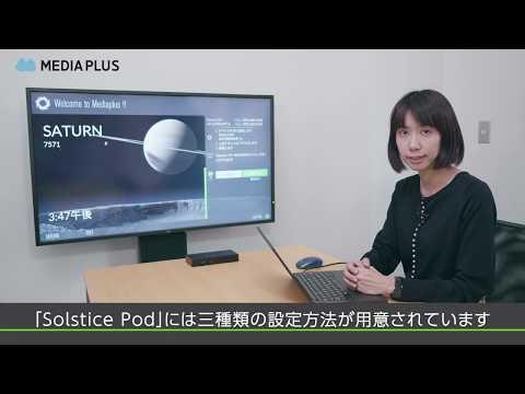【Mersive】Solstice(ソルスティス)紹介ビデオ:設定方法編