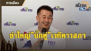 """""""หมอชลน่าน"""" เผยหลังสู้ฟ้า หน้าสู้...  ยำใหญ่""""บิ๊กตู่""""เวทีดาวสภาเพื่อไทย : Matichon TV"""