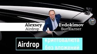 Airdrop ICO на Surfearner криптовалюта(токены) без вложений