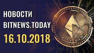 Новости Bitnews.Today 16.10.2018