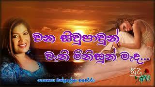 Wana Sivupavun | වන සිවුපාවුන් වැනි | Chandralekha Perera | චන්ද්රලේකා පෙරේරා