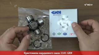 Видео Крестовина карданного вала 2101 GKN