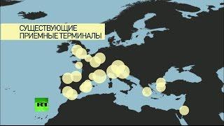 Европа не сможет отказаться от российского газа
