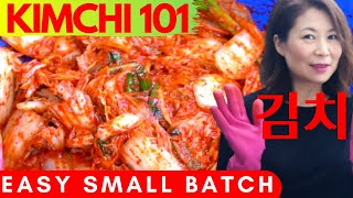 EASY KIMCHI RECIPE & MUKBANG [SMALL BATCH KIMCHI RECIPE] Whole & Sliced Kimchi (통배추김치 막김치) キムチ 泡菜