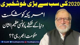 First Good News of 2020 | Orya Maqbool Jan | 26 June 2020