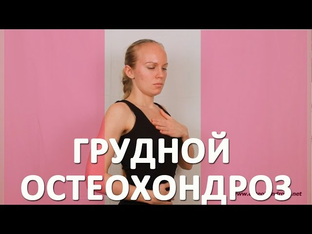 7 упражнений для грудного остеохондроза