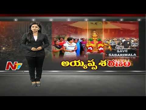 శబరిమల కి ఆడవాళ్ళకు ప్రవేశం ఉందా? లేదా ? | Agitations In kerala Over women Entry | Big Story