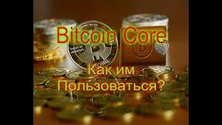 Мой Биткоин кошельком Bitcoin Core? + Практические советы по безопасности