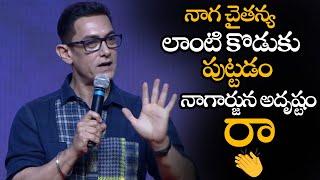 నాగ చైతన్య లాంటి కొడుకు పుట్టడం నాగార్జున అదృష్టం || Aamir Khan Speech About Naga Chaitanya || NS