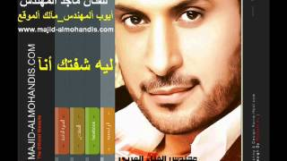 تحميل اغاني ماجد المهندس - ليه شفتك انا 2014 - موقع ماجد المهندس MP3